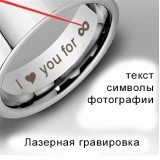 Лазерная гравировка Ваших обручальных колец