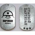 Армейские жетоны с металлической цепочкой